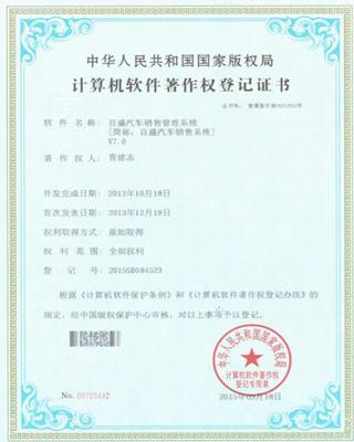 百盛汽车销售管理软件荣誉1