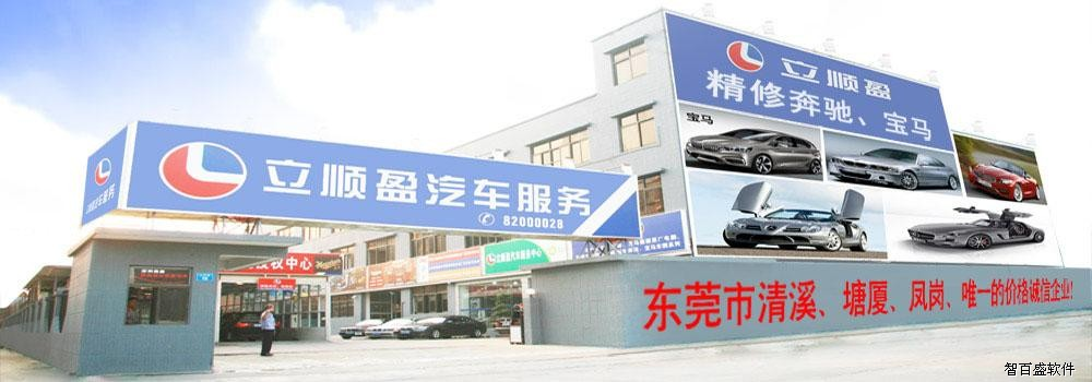 智百盛汽车4s店维修管理软件客户案例:广东省东莞立顺盈汽车服务有限公司