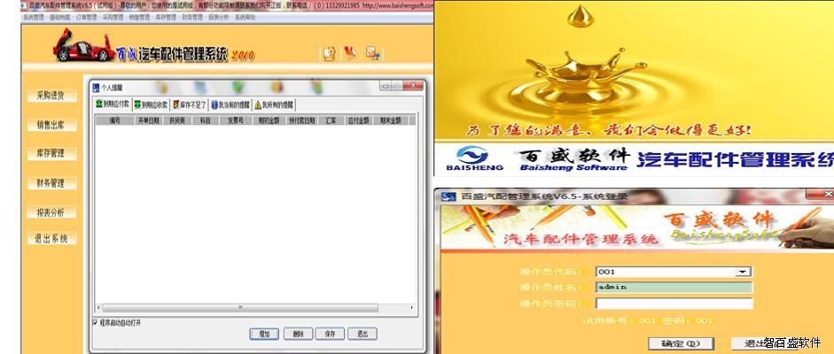 智百盛汽车4s店管理软件客户案例:资阳市大众汽车配件店
