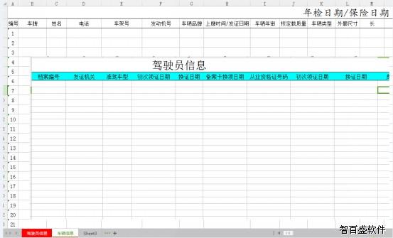 运输公司车辆管理表格模板