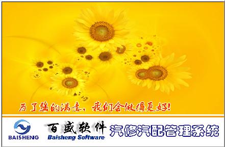 智百盛汽车4s店维修管理软件官方版免费下载